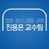 진용은 법원/검찰학원 APP
